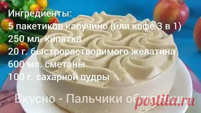 Торт КАПУЧИНО без выпечки и духовки. Самый вкусный торт Кофейный торт. Вкусно -