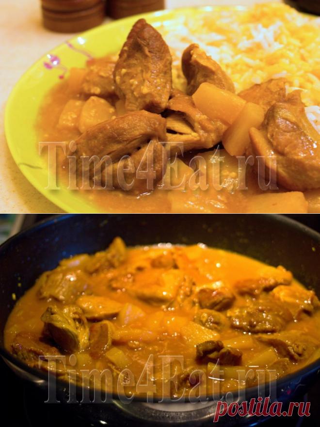 Индейка карри с ананасом | Пора перекусить!