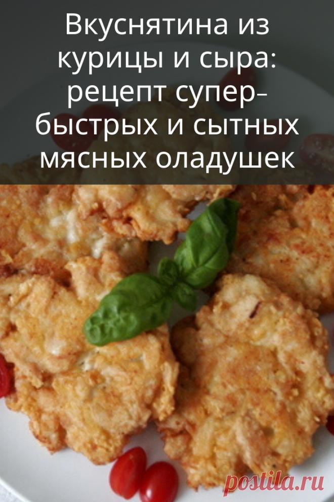 Вкуснятина из курицы и сыра: рецепт супер-быстрых и сытных мясных оладушек