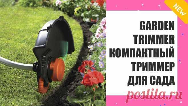 Купить косилку триммер  Легкий и комфортабельный триммер для удаления травы, да вдобавок без пахнущего горючего или раздражающего электрического шнура, прицепляющегося за всё, за что только можно. Можно без огромных стараний и трат своего времени скосить растительность в том числе и в наиболее недоступных районах, скажем, вблизи стены, бордюра или вблизи дерева.  Нет больше тяжелого и недешевого триммера с длинными и нечистыми удлинителями. Наш бесшнуровой садовый триммер ...