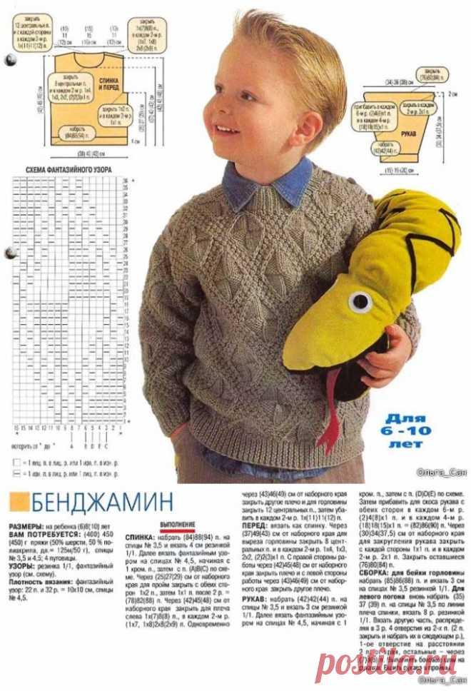 Пуловер для мальчика.