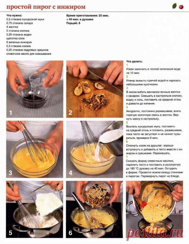 Простой пирог с инжиром