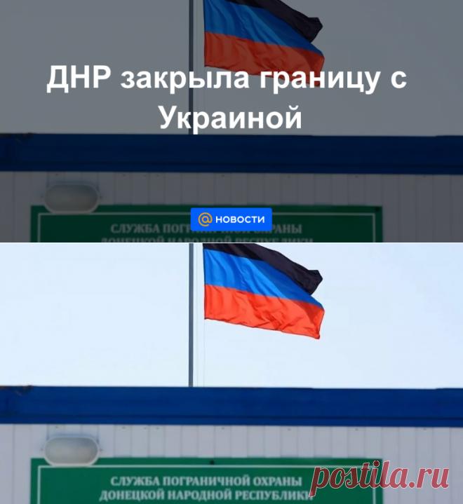 ДНР закрыла границу с Украиной - Новости Mail.ru