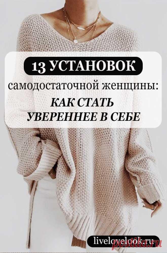Самодостаточная женщина: кто это, по Лабковскому