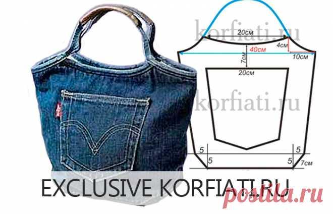 Выкройка сумки из джинсов от Анастасии Корфиати Выкройка сумки из джинсов - просто сшить! У любой портнихи есть в запасе джинсы, которые выбросить жалко, а носить нельзя. Из джинсов сшить джинсовую сумку