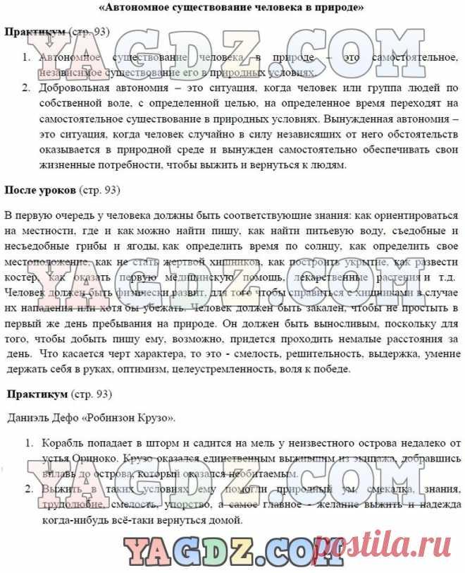 по русскому языку обж гдз