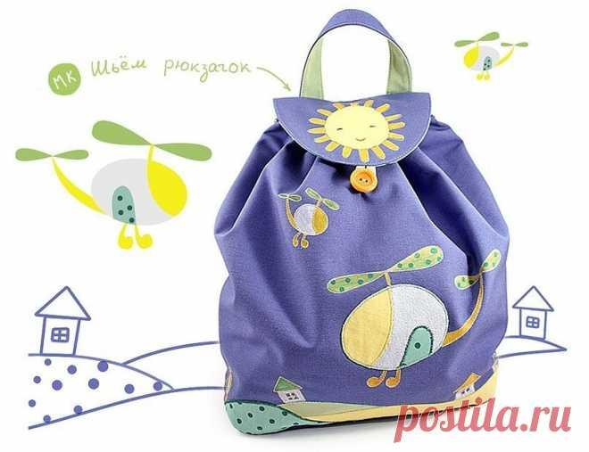 Шьем рюкзак для ребенка.