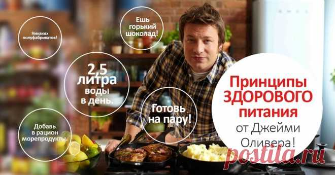 Jamie Oliver's councils, or how to eat properly!