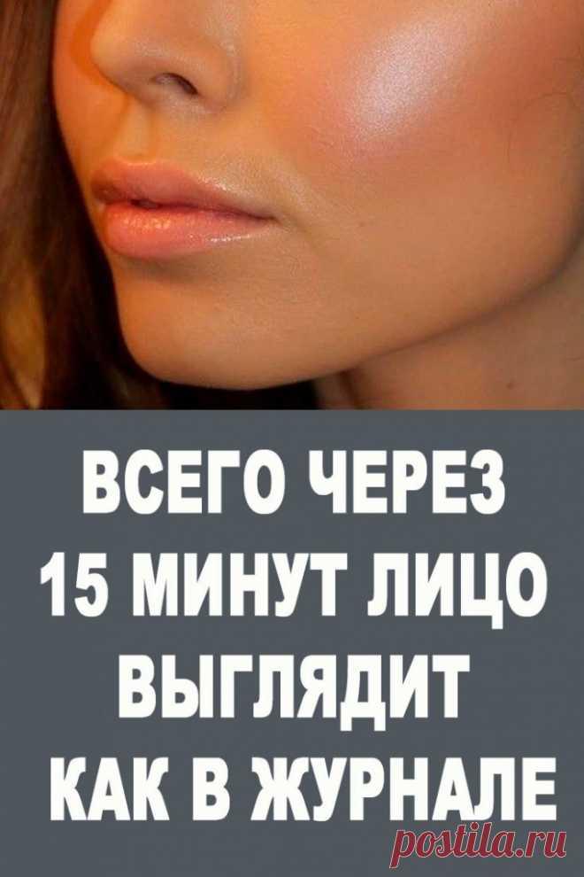 Всего через 15 минут лицо выглядит как в журнале — Женские Советы