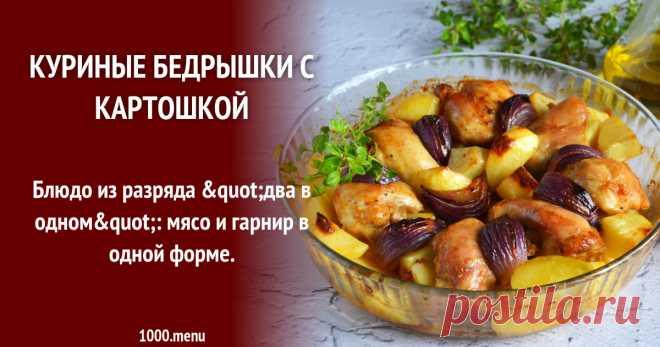 Куриные бедра с картошкой в духовке Как приготовить куриные бедрышки с картошкой: поиск по ингредиентам, советы, отзывы, пошаговые фото, видео, подсчет калорий, изменение порций, похожие рецепты