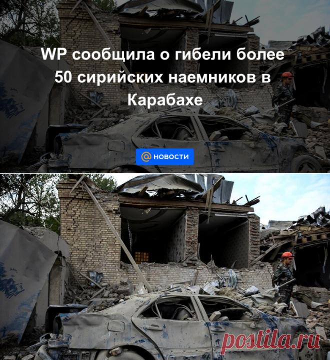 15.10.20-WP сообщила о гибели более 50 сирийских наемников в Карабахе - Новости Mail.ru