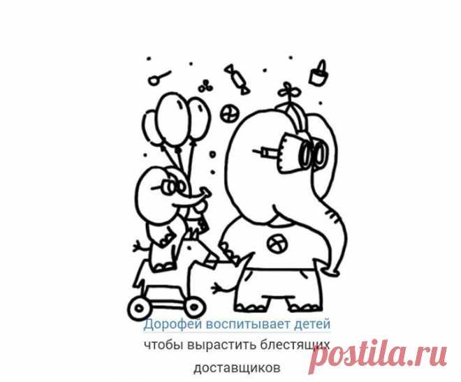 Вы же знаете, что наши книги доставляют специально обученные слоны? 🐘 Наши слоники заботятся о заказах так же, как о собственных детях. А о детях заботятся еще лучше, потому что прочитали все книги с этой страницы. Они прокачивают родительский талант, развивают навыки счета и чтения, рассказывают интересные сказки, а по вечерам помогают крепко заснуть. До 14 января аудио и электронные книги на сайте продаются с праздничной скидкой 35%. Спешите выбрать -