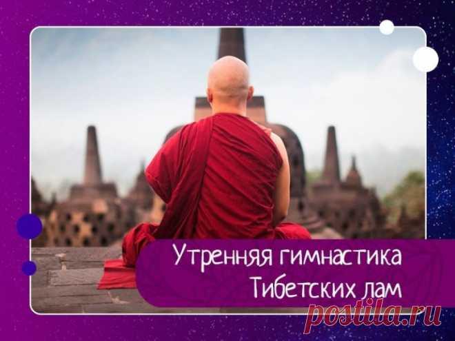 ¡La gimnasia de la mañana de los lamas Tibetanos ocupa no más 7 minutos, pero da el efecto enorme!