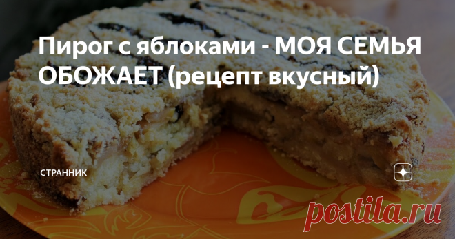 Пирог с яблоками - МОЯ СЕМЬЯ ОБОЖАЕТ (рецепт вкусный) Ингредиенты: ✓ яблоки 4-5 шт. ✓ манка 1 стакан ✓ сахар 1 стакан