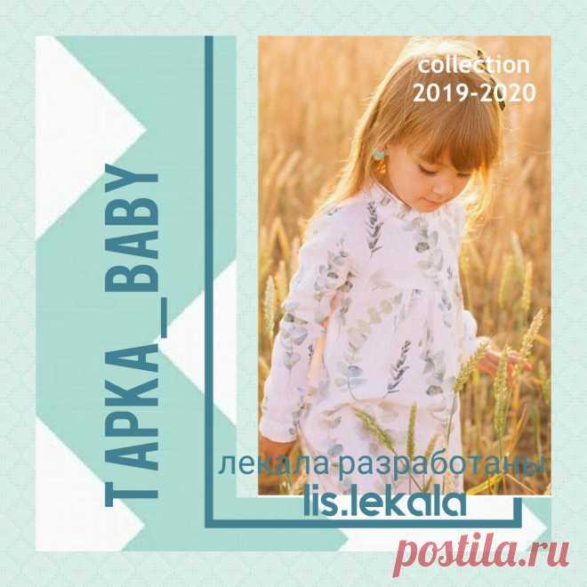 Разработка лекал одежды. #tapka_baby