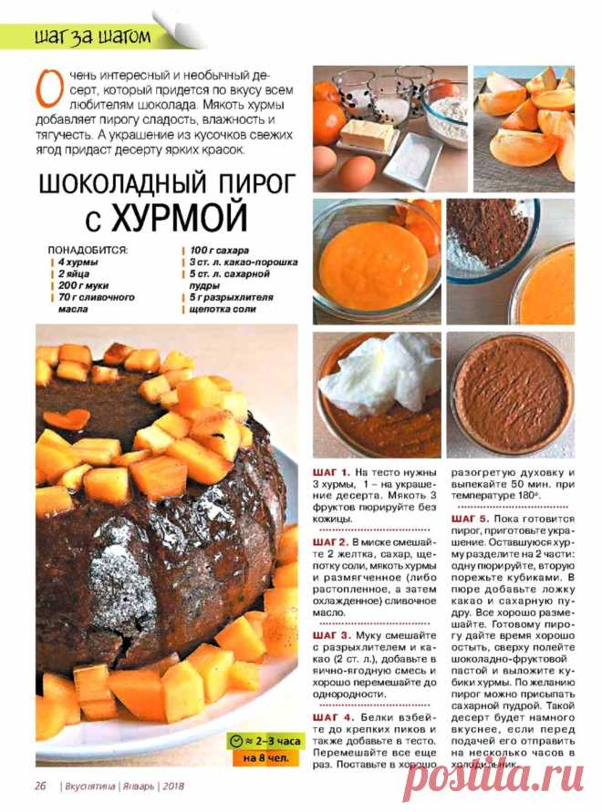 Chocolate pie with a persimmon