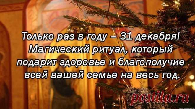 ¡Solamente la vez en el año – el 31 de diciembre! El rito mágico, que regalará la salud y el bienestar toda su familia para todo el año. — Kopilochka de los consejos útiles