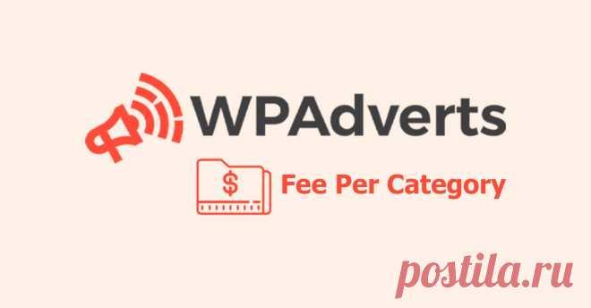 WPAdverts Fee Per Category - LINKOZ.RU С расширением Fee Per Category вы можете установить цену за размещение объявления на основе выбранных категорий.