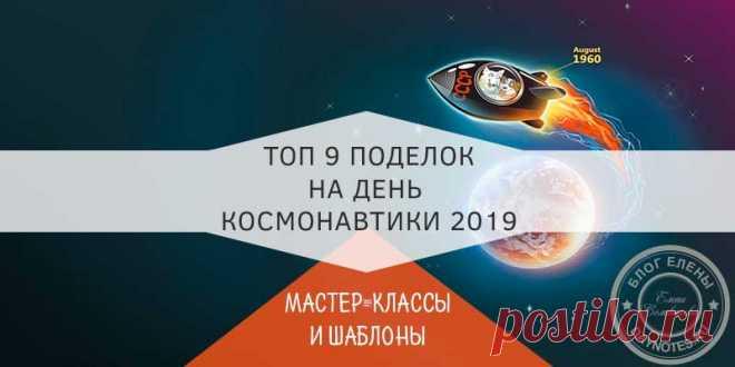 Поделки в детский сад на 12 апреля (день космонавтики) 2019 День космонавтики не за горами! Как сделать поделки на 12 апреля в детский сад? Лунатики, космонавты, НЛО и даже многоэтажная ракета. А также солнечная система.