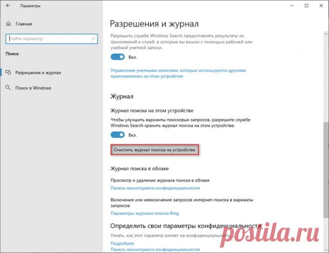 Очистка истории на ПК в Windows.