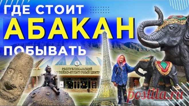 🔻 Путешествия по России🔴Абакан Хакасия куда сходить и что посмотреть за день🔻