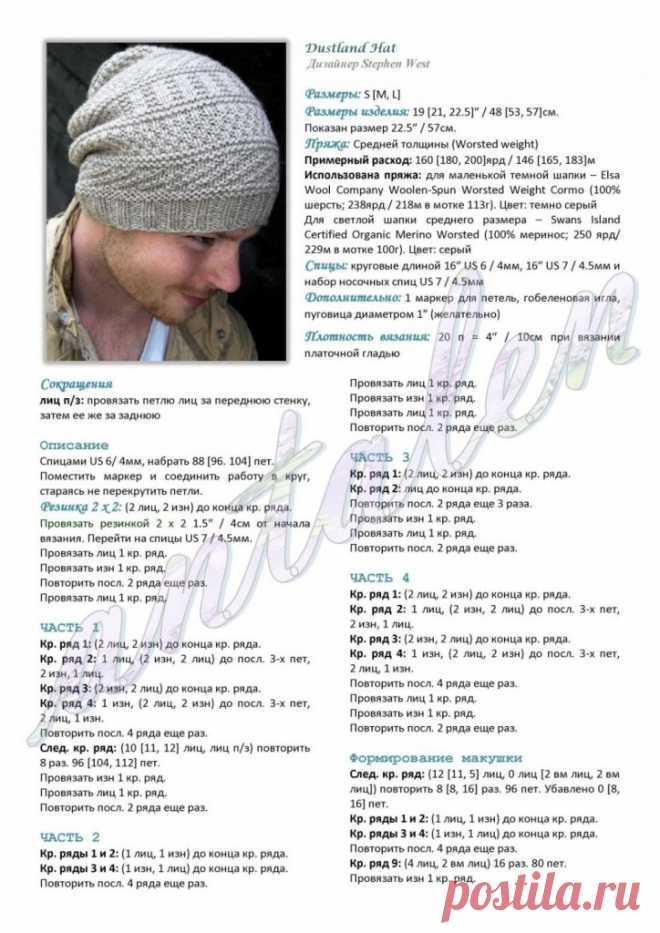 Мужская шапка спицами комбинированным узором «Dustland»