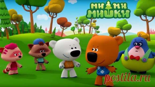 «Ми-Ми-Мишки» очень веселые ребята, которые понравятся каждому малышу.