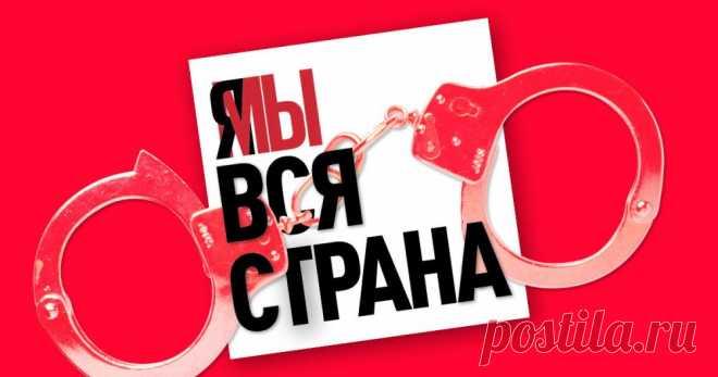 6 новых фигурантов «московского дела» 4 задержаны, 2 скрылись.