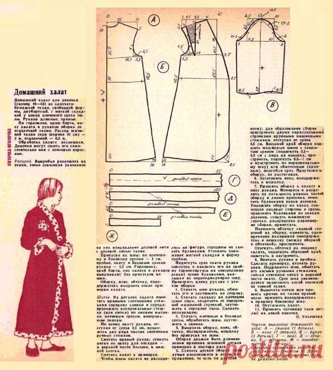 Домашний халат 44-46 размер