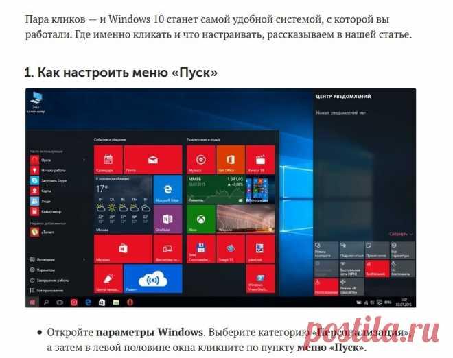 5 настроек Windows для комфортной работы