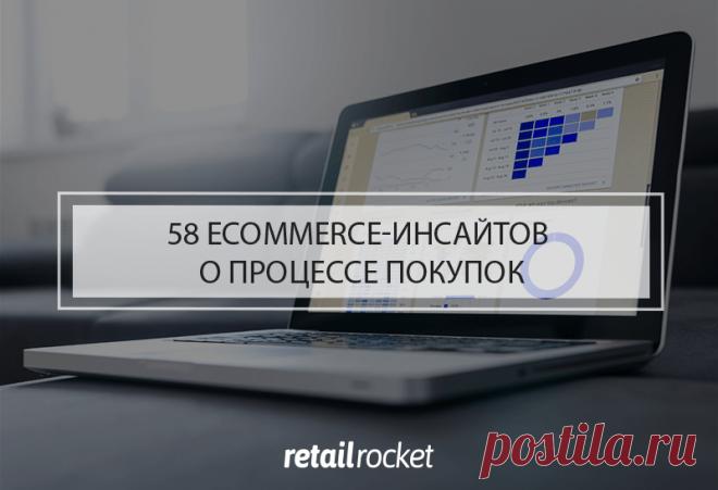 Ecommerce-инсайты: 58 фактов о том, как пользователи выбирают интернет-магазин и что влияет на решение о покупке – Retail Rocket Почему на одни сайты покупатели возвращаются снова и снова, а другие, даже при условии более низких цен и выгодных условий, закрывают практически сразу? Что привлекает или отпугивает пользователей? Понимая, как клиенты воспринимают ваш интернет-магазин, вы можете влиять на показатели бизнеса, увеличивая его эффективность. А значит, самое время по...