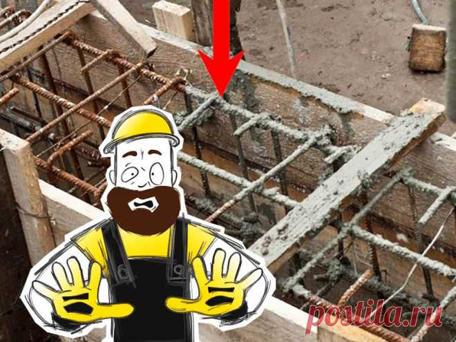 Опасная ошибка, допускаемая дилетантами при армировании, наиболее частые ошибки арматурщиков и бетонщиков Допускаемые ошибки при армировании фундамента и его заливке. К чему приводит отсутствие Г-образных элементов по углам и соединениям. В каркасе нет стяжек или П-образных элементов, зачем они нужны. Для чего нужна гидроизоляция опалубки изнутри. Заливка фундамента. Ошибки, допускаемые в процессе.