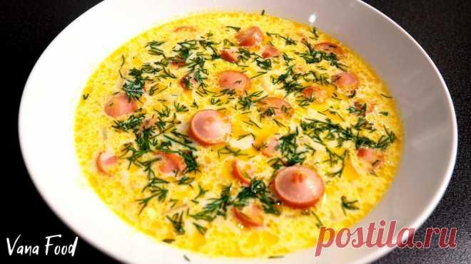 Сырный суп с сосисками Рецепт сырного супа из плавленых сырков с сосисками подойдет, когда нужен простой и быстрый обед. У супа нежный сливочно-сырный вкус, а готовится он всего за 30 минут. Ингредиенты используются очень простые, поэтому такой супчик можно готовить не только дома, но на даче или...