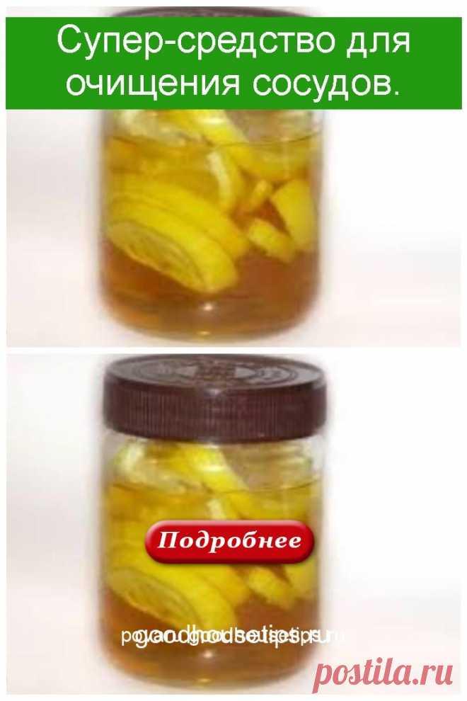 Супер-средство для очищения сосудов. - Коллекция домашних рецептов
