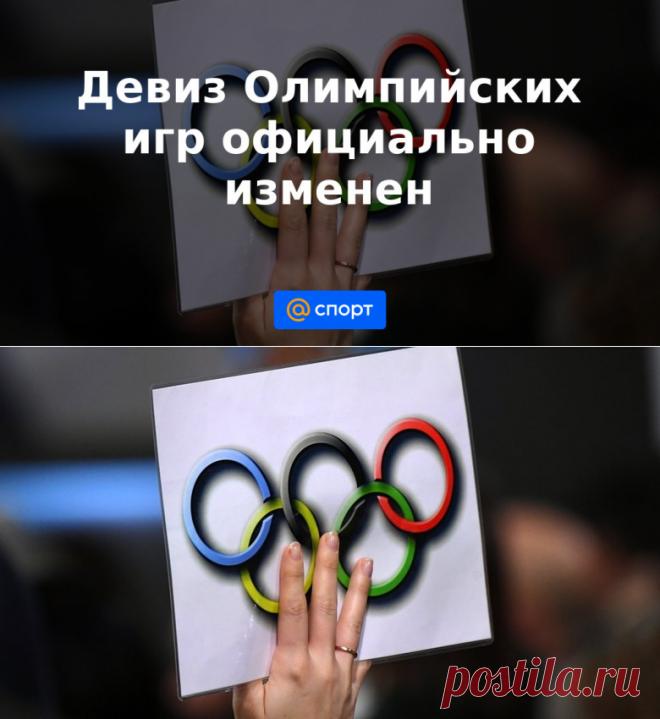 Девиз Олимпийских игр официально изменен;