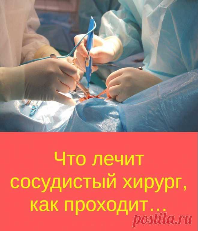 Что лечит сосудистый хирург, как проходит…