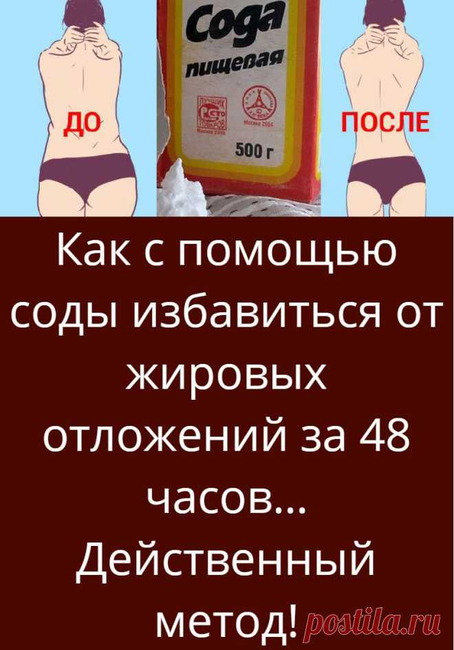 Как с помощью соды избавиться от жировых отложений за 48 часов… Действенный метод!