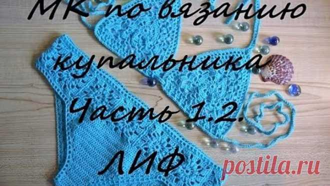 Вяжем вместе...))) МК по вязанию ажурного купальника крючком. Часть 1.2. ЛИФ. Mariya VD.