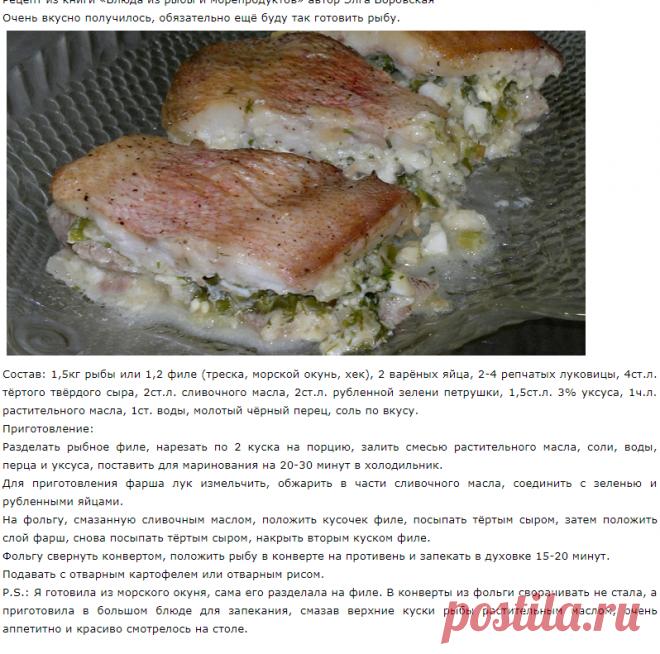 Запечённая рыба «Сюрприз»