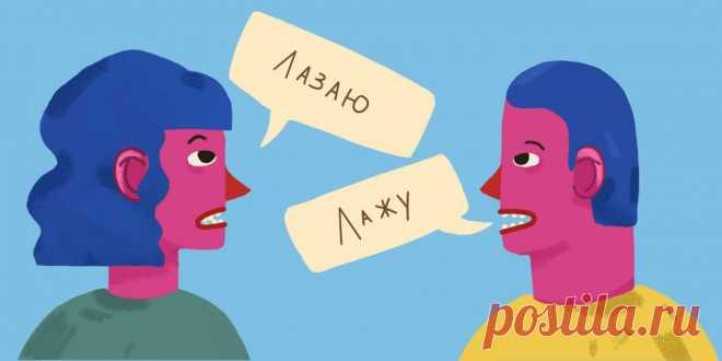 Как правильно говорить и писать: лажу или лазаю - Лайфхакер
