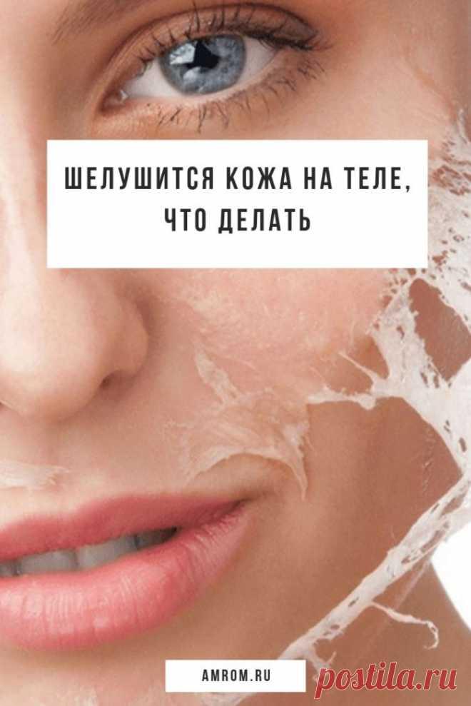 Шелушится кожа на теле, что делать. Шелушение кожи является распространенной проблемой,  которая способна доставить массу неудобств. Для поиска решения данной проблемы необходимо установить причину появления шелушения.  Часто шелушение свидетельствует о том, что коже не хватает влаги. Сухость кожи может возникнуть вследствие потери кожей липидного слоя. Довольно часто это случается, если неправильно подобрано очищающее средство для кожи.