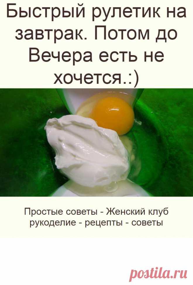Быстрый рулетик на завтрак. Потом до Вечера есть не хочется.:)