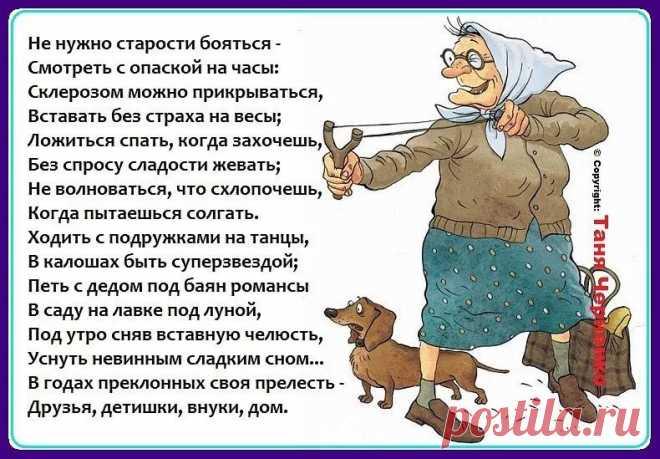 Поздравления с пенсией женщине шуточные в картинках