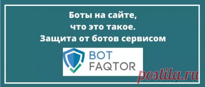 Боты на сайте – это угроза продвижению ресурсов в Интернете. От них надо избавляться, чтобы не попасть под фильтры поисковых систем. Сегодня мы рассмотрим сервис по блокировке ботов Botfaqtor.ru. Он поможет проанализировать трафик вашего сайта и его защитит от ботов.