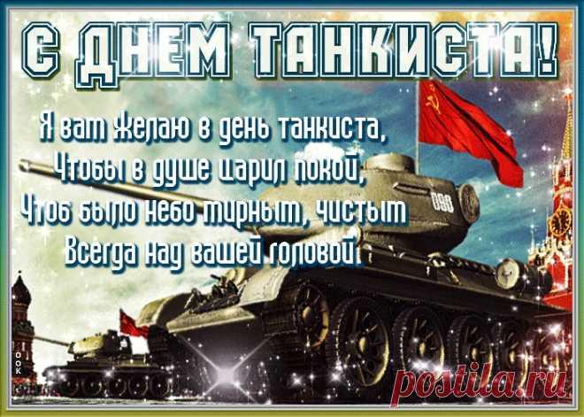 Картинки с Днем Танкиста в России | ТОП Картинки