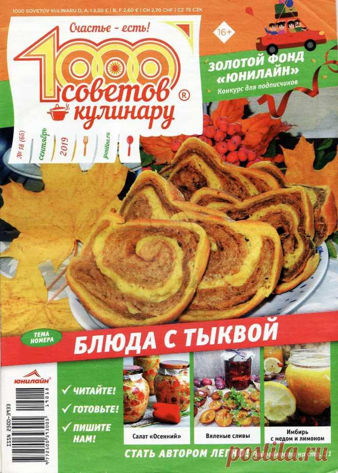1000 СОВЕТОВ КУЛИНАРУ - №18 2019
