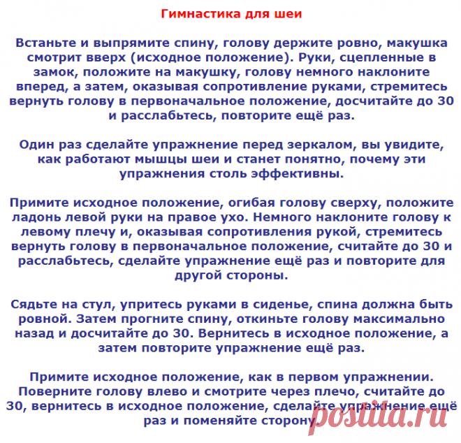 ГИМНАСТИКА ДЛЯ ШЕИ ТВОРИТ ЧУДЕСА!