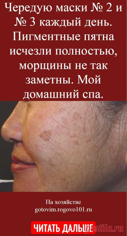 Alterno las máscaras № 2 y № 3 cada día. Las manchas de pigmento han desaparecido por completo, las arrugas no son tan visible. Mi de casa spa.