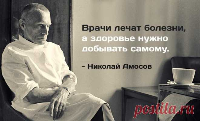 Golden rules how to coexist with medicine and at the same time to live longer from the ingenious surgeon Nikolay Amosov - from the person who knows firsthand what is life and death.