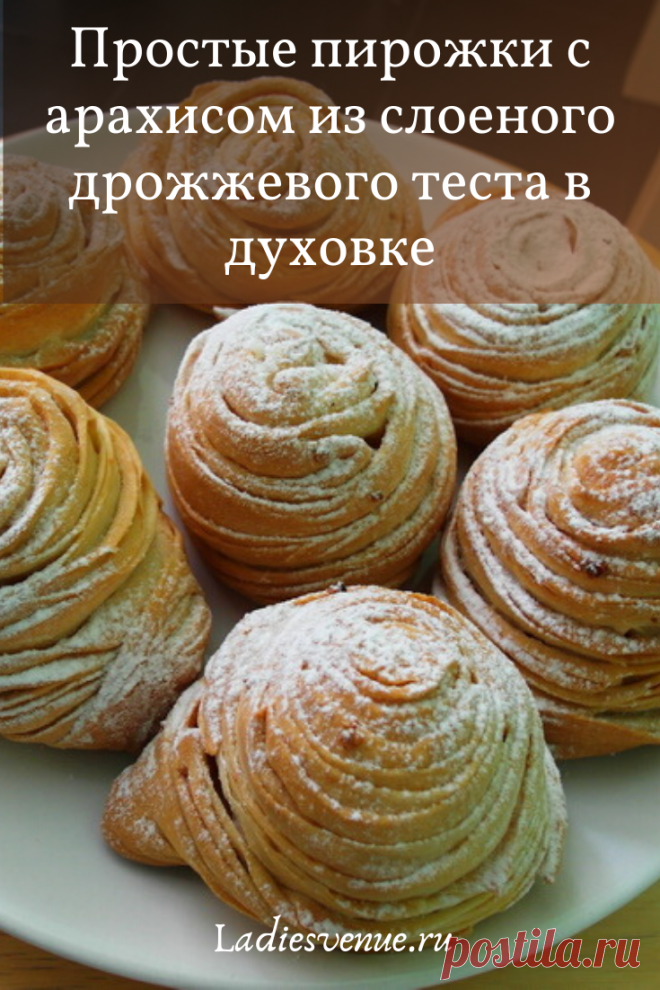 Пирожки с арахисом из слоеного дрожжевого теста в духовке: Бадамбура, рецепт